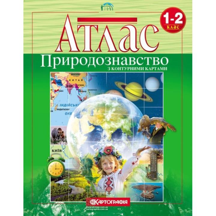 Атлас Природознавство з контурними картами1-2 клас