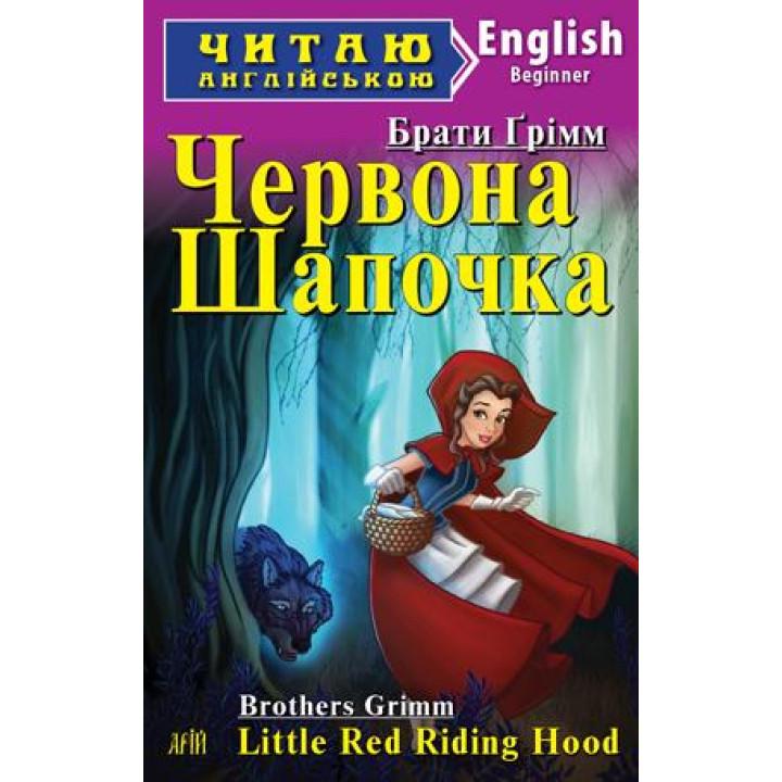 Червона Шапочка/Little Red Riding Hood