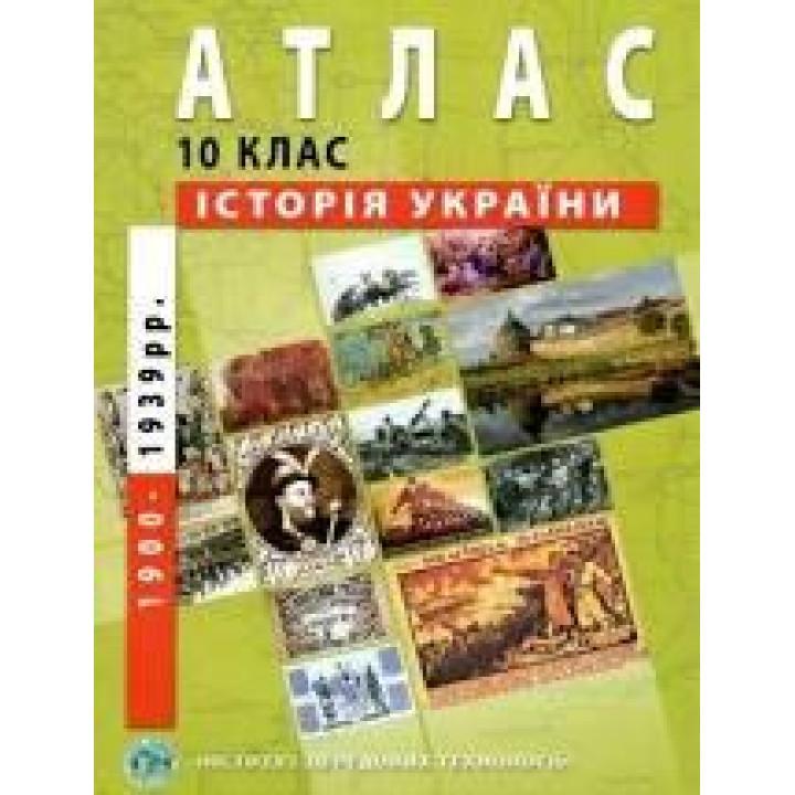 Атлас Історія України  10класс