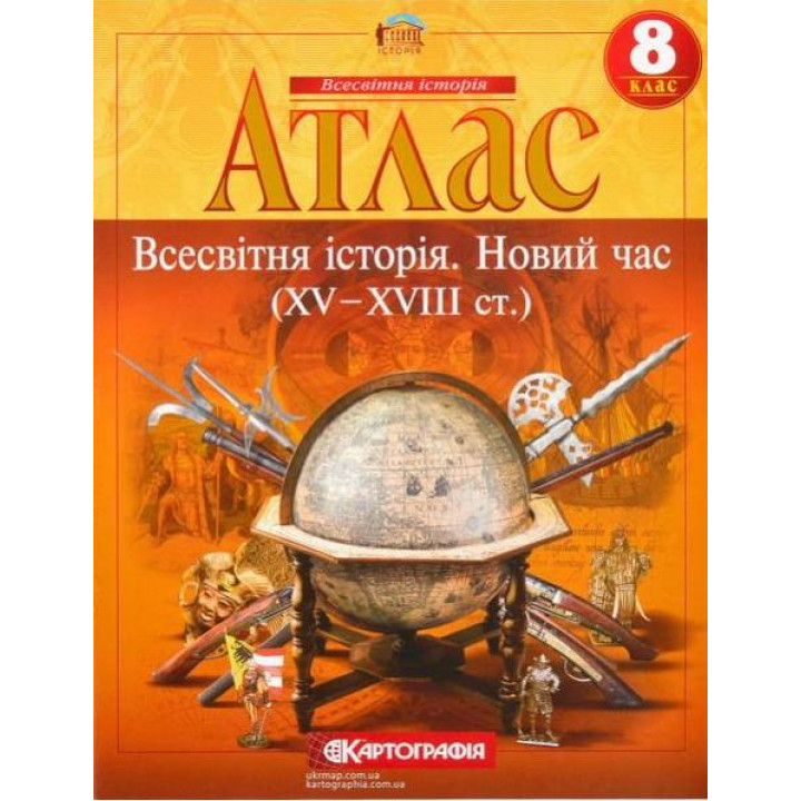 Атлас Всесвітня історія. Новий час (XV-XVIII ст.) 8 клас