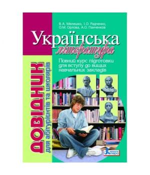 Довідник.Українська література