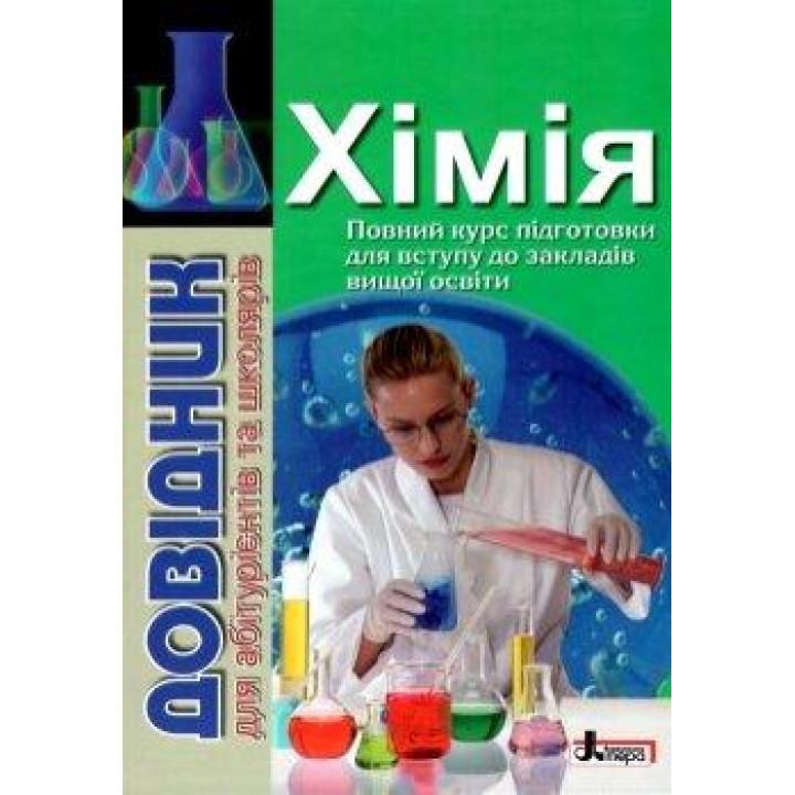 Довідник. Хімія