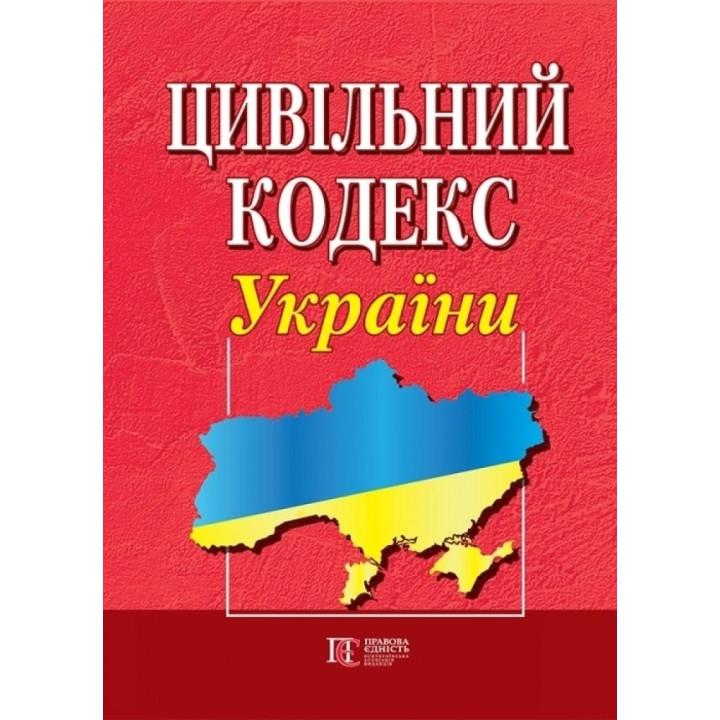 Цивільний  кодекс України