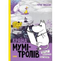Країна мумі-тролів Книга третя
