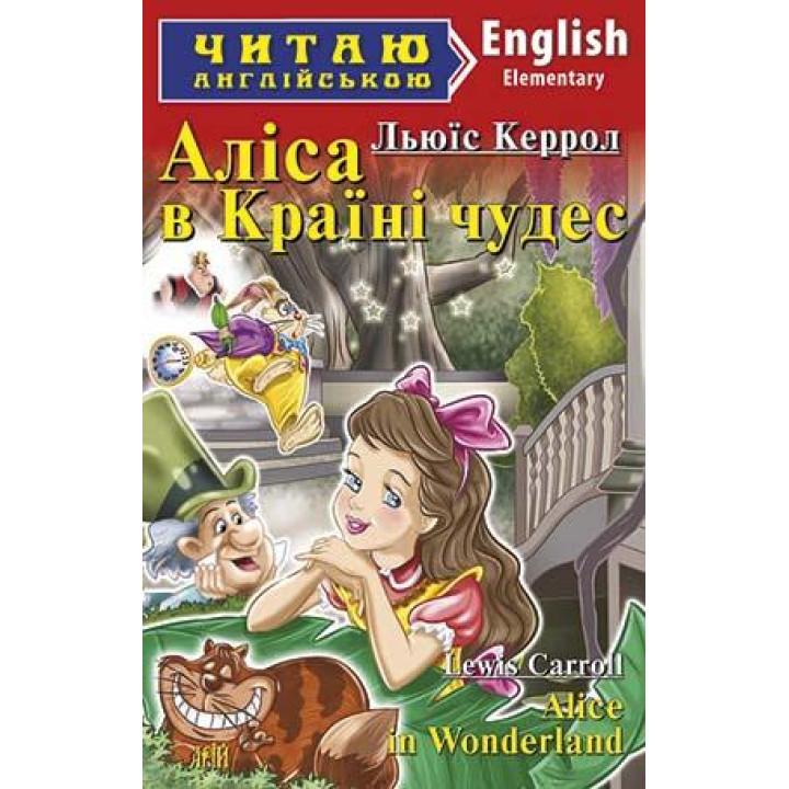 Аліса в Країні чудес/Alice in Wonderland