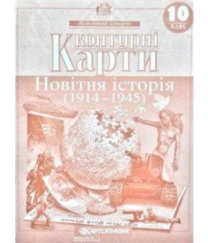 Контурні карти Новітня історія(1914-1945) 10 класс