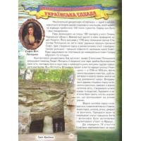 Енциклопедія для чомучок, книга 5