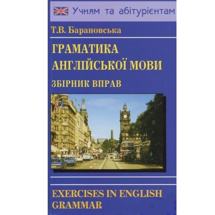 Граматика Англійської мови збірник вправ