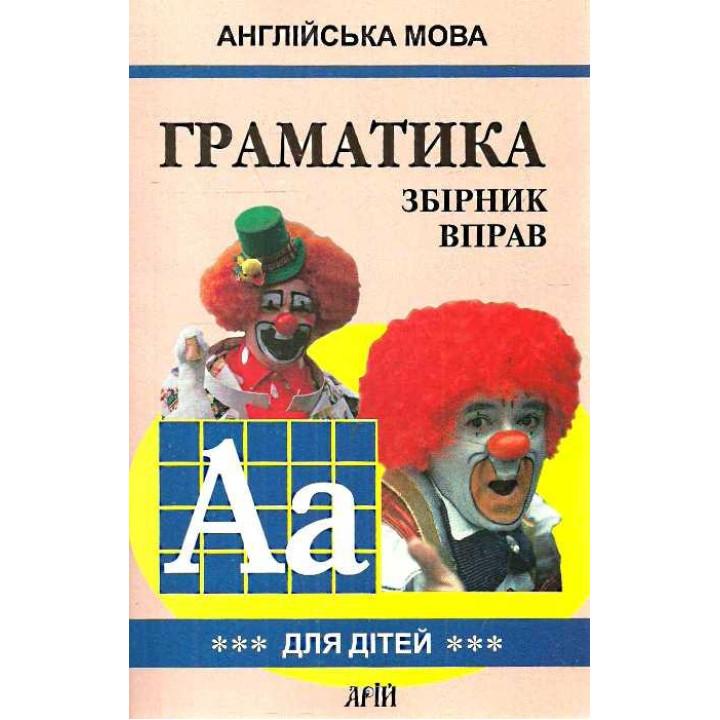 Граматика збірник вправ книга 3