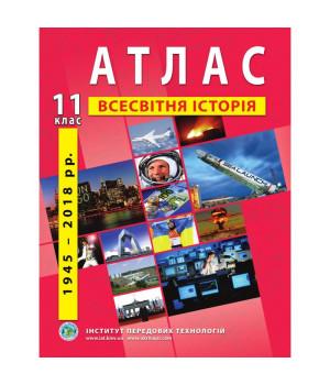Атлас Всесвітня  історія 11 класс