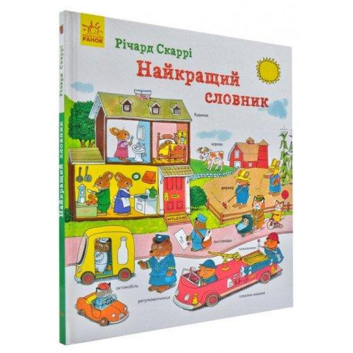 Найкращий словник
