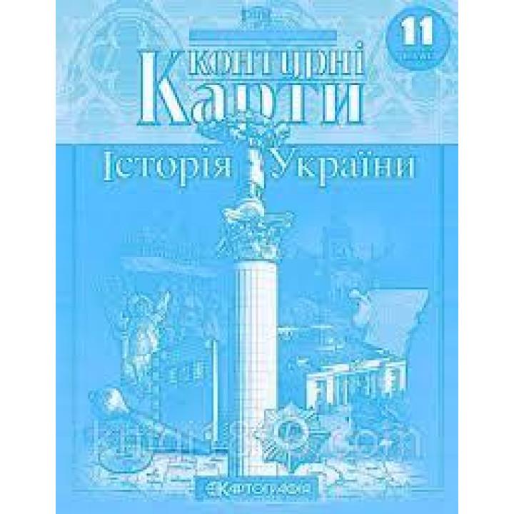 Контурні карти Історія України  11 класс