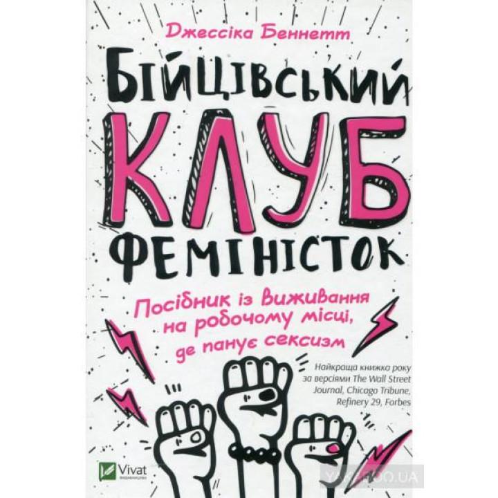 Бійцівський клуб феміністок