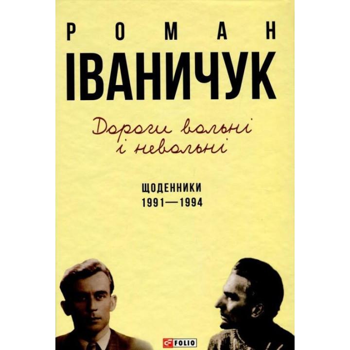 Дороги вольні і невольні.Щоденники 1991-1994
