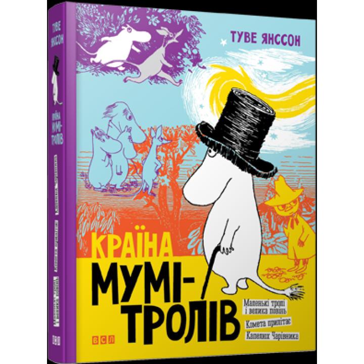 Країна мумі-тролів Книга перша