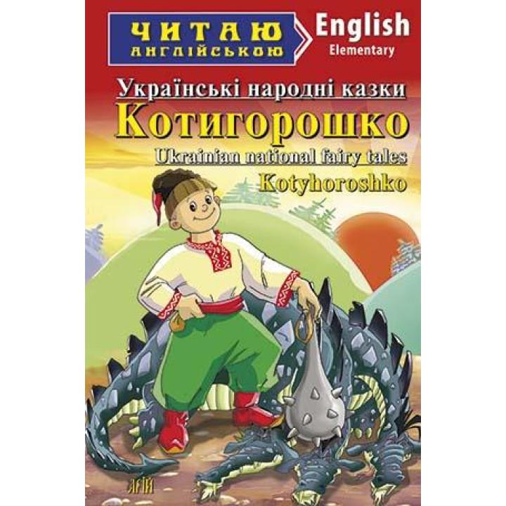 Котигорошко. Українські народні казки/Ukranian national fairy tales Kotyhoroshko