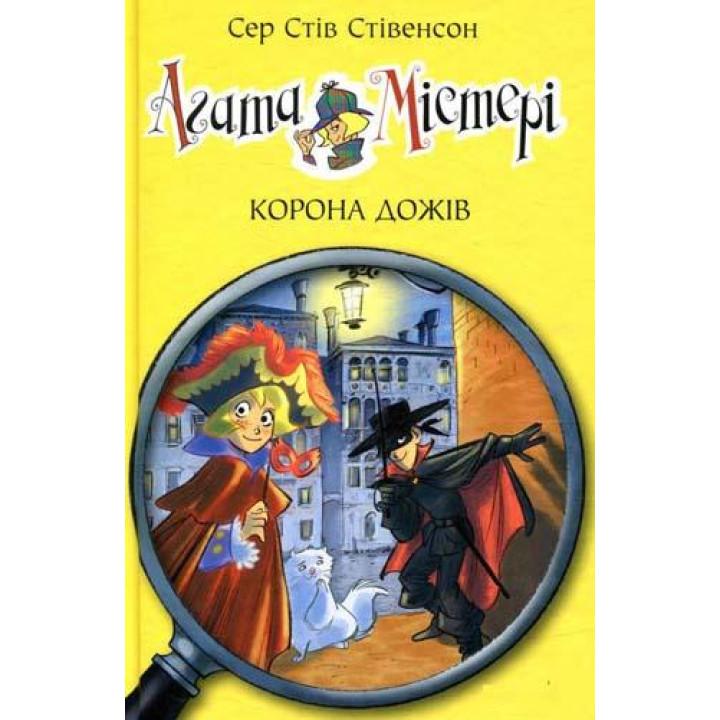 Агата Містері Корона дожів книга7