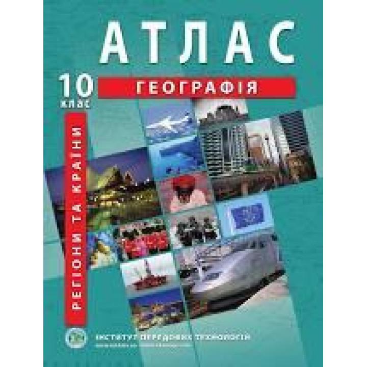 Атлас Географія  10 класс