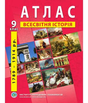 Атлас Всесвітня історія 9 клас