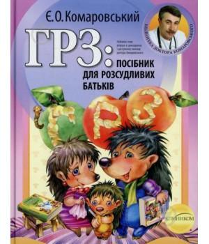 ГРЗ:Посібник для розсудливих батьків