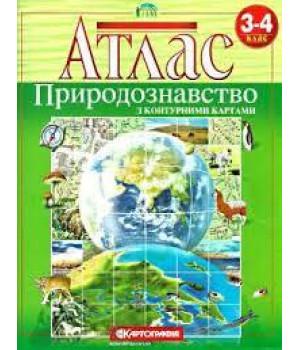 Атлас Природознавство з контурними картами 3-4 клас