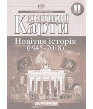 Контурні карти Новітня історія(1945-2018) 11 класс