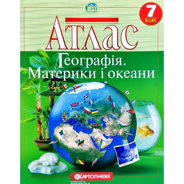Атлас Географія. Материки і океани 7 клас