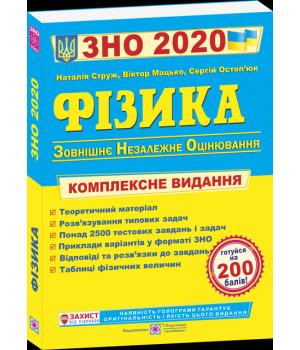 ЗНО 2021: Комплексне видання Фізика НОВИНКА!!!!