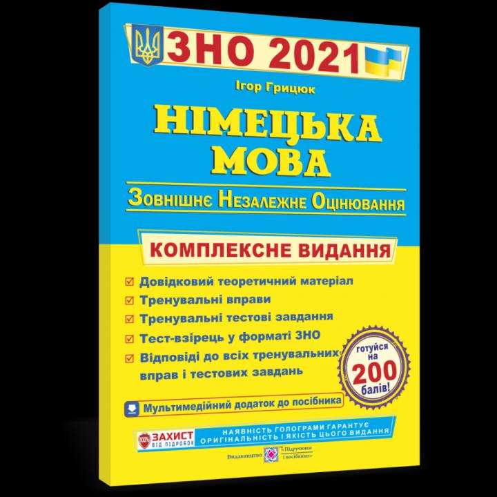 Німецька мова. Комплексна підготовка до ЗНО 2021