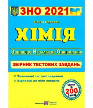 Хімія. Збірник тестових завдань до ЗНО. 2021