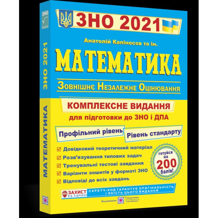 Математика. Комплексна підготовка до ЗНО і ДПА. СТАНДартний+ПРОФІЛьний рівні  /мяка обкл/ 2021