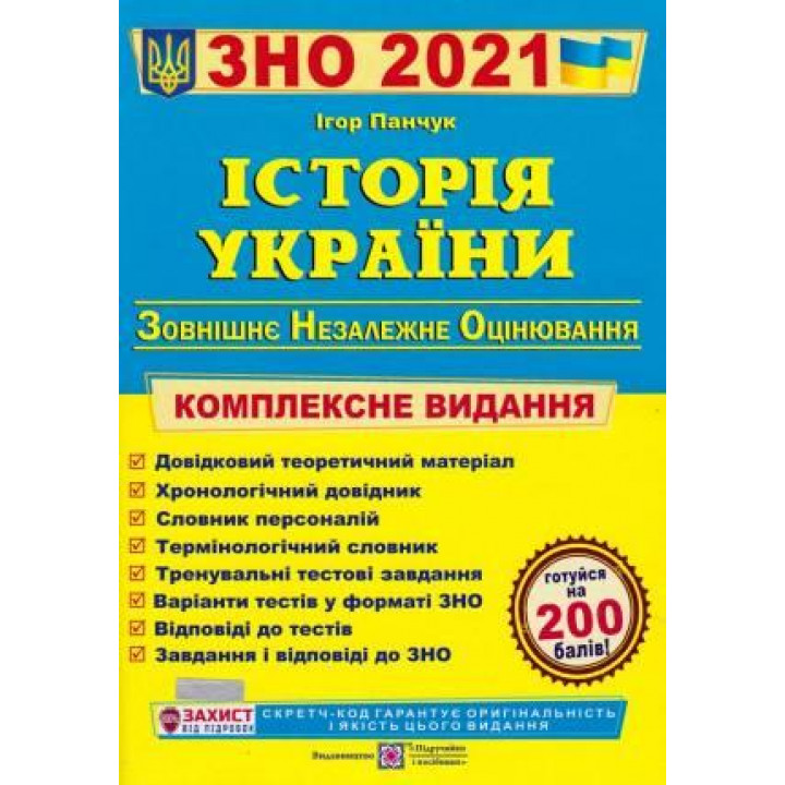 Історія України. Збірник тестових завдань до ЗНО. 2021