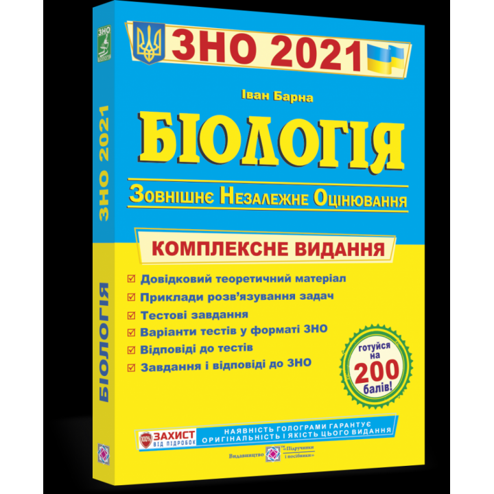 Біологія. Комплексна підготовка до ЗНО 2021