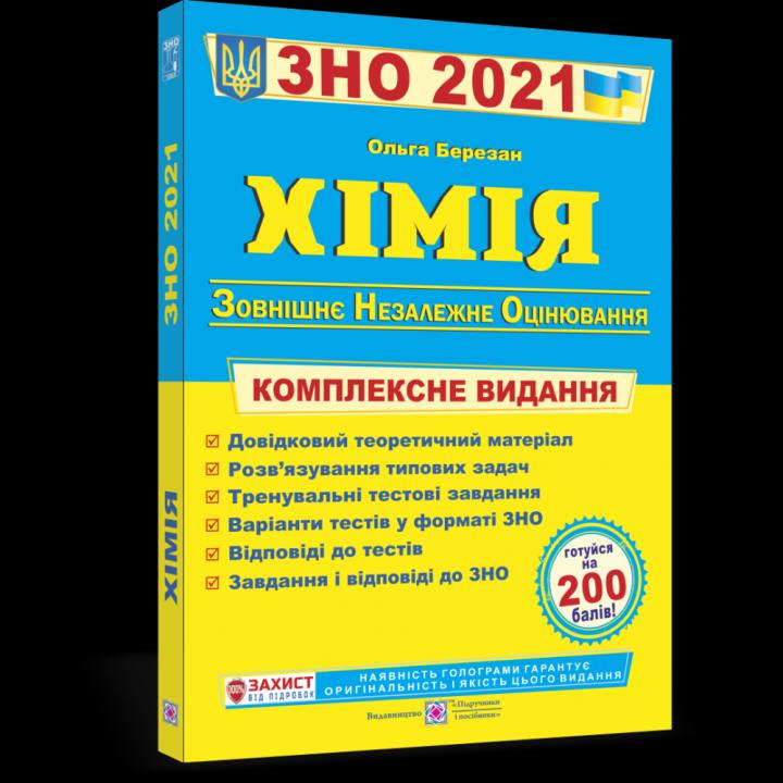 Хімія. Комплексна підготовка до ЗНО 2021