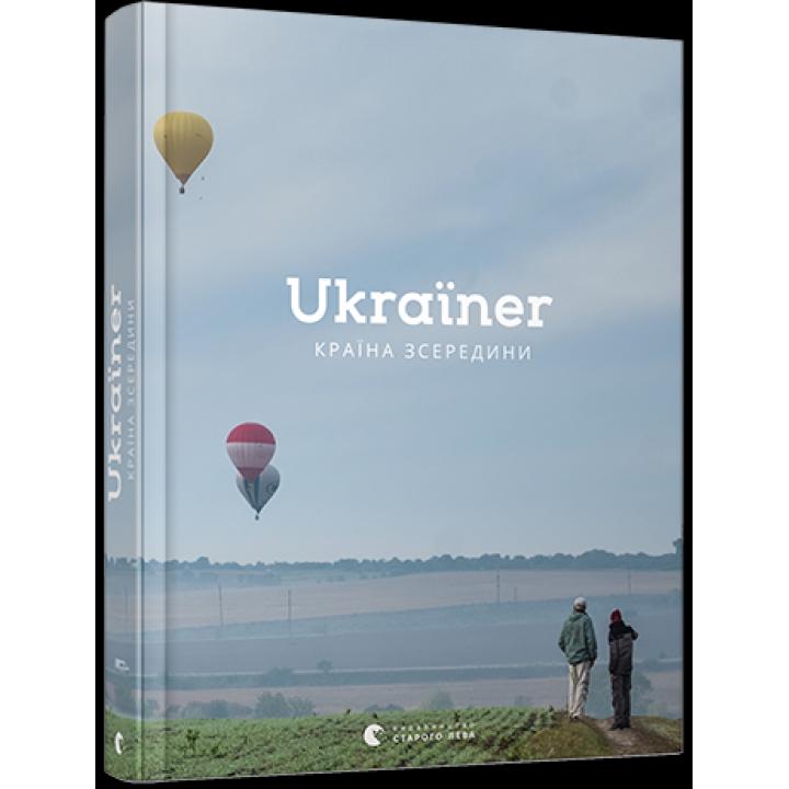 Ukraїner. Країна зсередини
