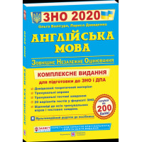 ЗНО 2021: Комплексне видання Англійська мова НОВИНКА!!