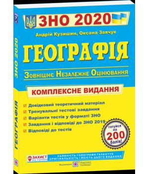 ЗНО 2021: Комплексне видання Географія НОВИНКА!!!!