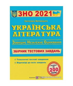 Українська література. Збірник тестових завдань до ЗНО. 2021