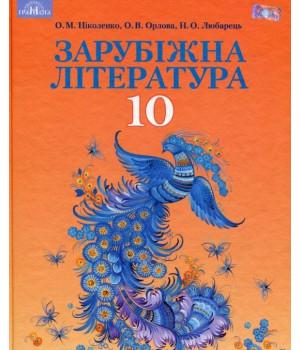 Зарубіжна література,10 кл.(профільний рівень) Ніколенко О. М.