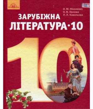 Зарубіжна література,10 кл.(рівень стандарту) Ніколенко О. М.
