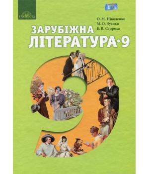 Зарубіжна література, 9 кл Ніколенко О. М.