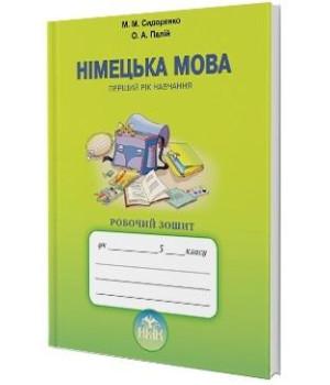Німецька мова, 5 кл. Роб. зошит. (1-й рік навч.) Сидоренко М. М.