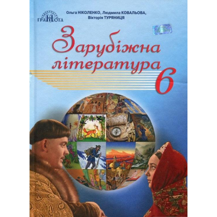 Зарубіжна література, 6 кл (за новою пргорамою) Ніколенко О. М.
