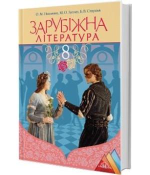 Зарубіжна література, 8 кл. Ніколенко О.М.,Стороха Б.В.