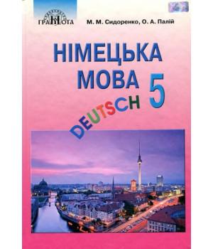 Німецька мова, 5 кл. (1-й рік навч.) Сидоренко М. М.