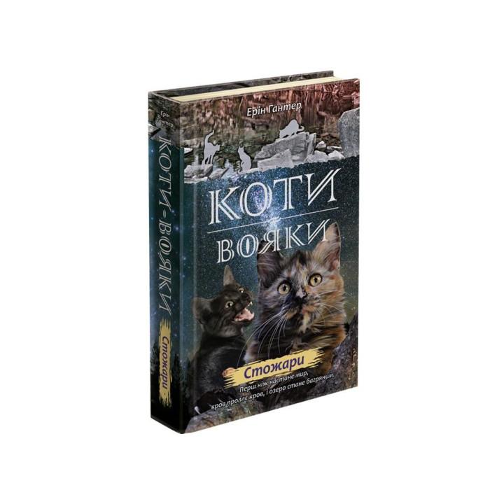 Коти - вояки. Нове пророцтво. Книга 4. Стожари
