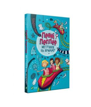 Пенні Пеппер  Метушня на ярмарку 2 книга