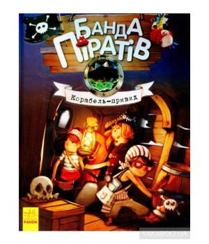 Банда піратів : Корабель-привид (у)