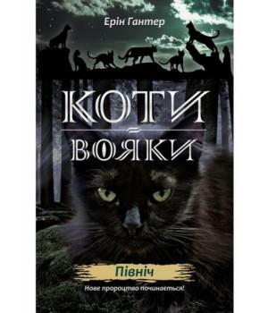 Гантер Коти - вояки. Нове пророцтво. Книга 1. Північ
