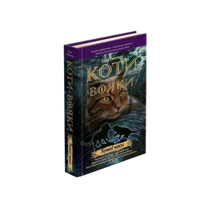 Коти-вояки. Книга 6. Темні часи